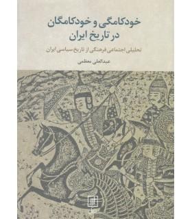 کتاب خودکامگی و خودکامگان در تاریخ ایران (تحلیل اجتماعی فرهنگی از تاریخ سیاسی ایران)
