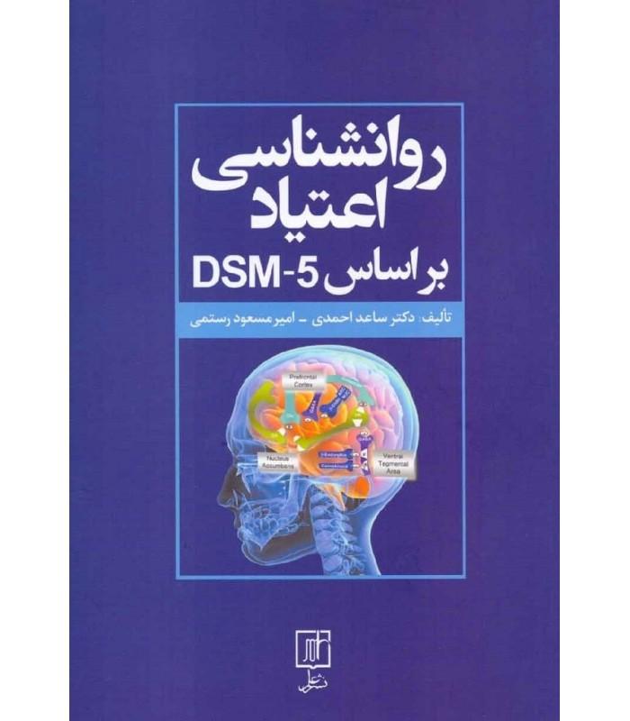 خرید کتاب روانشناسی اعتیاد براساس DSM-5