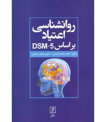 کتاب روانشناسی اعتیاد بر اساس DSM-5