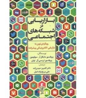 کتاب بازاریابی در شبکه های اجتماعی (رویکردی نوین به بازاریابی الکترونیکی پیشرفته)