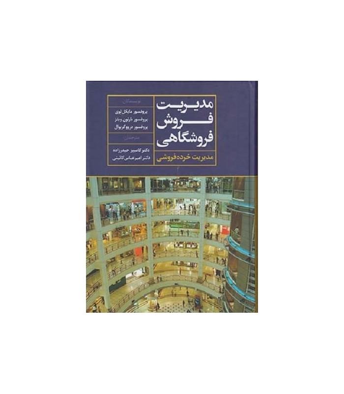 خرید کتاب مدیریت فروش فروشگاهی (مدیریت خرده فروشی)