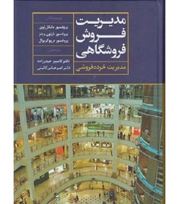 کتاب مدیریت فروش فروشگاهی (مدیریت خرده فروشی)