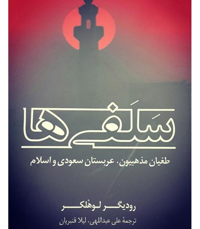 خرید کتاب سلفی ها (طغیان مذهبیون،عربستان سعودی و اسلام)