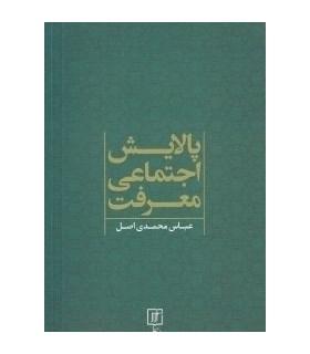 کتاب پالایش اجتماعی معرفت