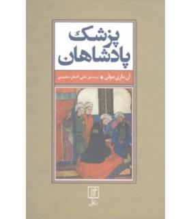کتاب پزشک پادشاهان