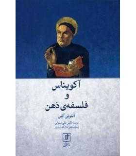کتاب آکویناس و فلسفه ی ذهن