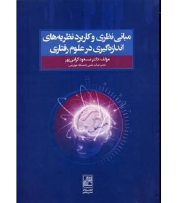کتاب مبانی نظری و کاربرد نظریه های اندازه گیری در علوم رفتاری