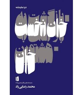 کتاب بازگشت به خان نخست/هشتمین خان (دو نمایشنامه)،(نمایشنامه های بیدگل:رضایی راد 2)