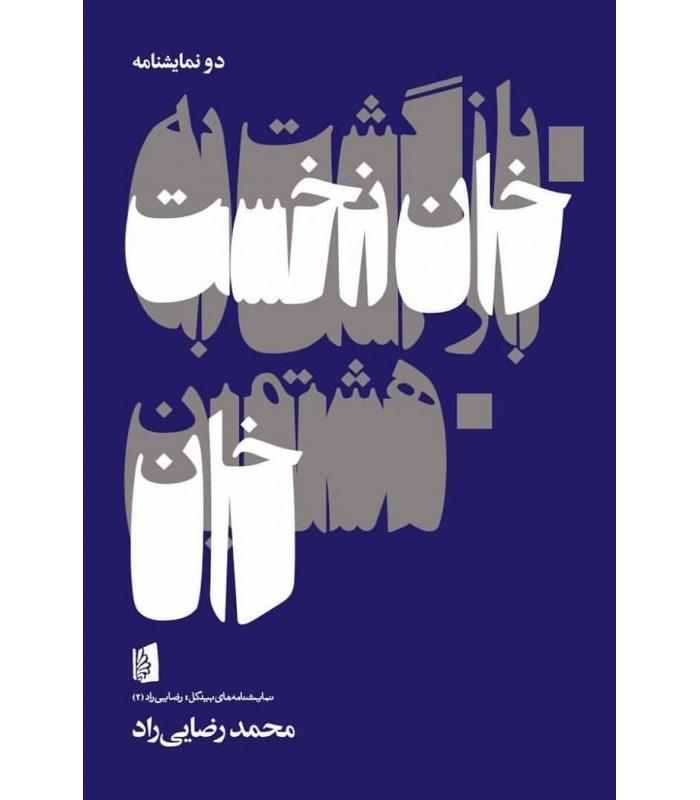خرید کتاب بازگشت به خان نخست/هشتمین خان (دو نمایشنامه)،(نمایشنامه های بیدگل:رضایی راد 2)