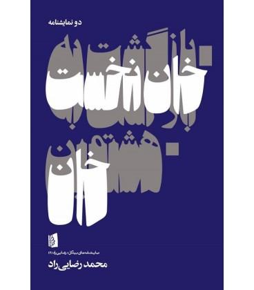 بازگشت به خان نخست/هشتمین خان (دو نمایشنامه)،(نمایشنامه های بیدگل:رضایی راد 2)