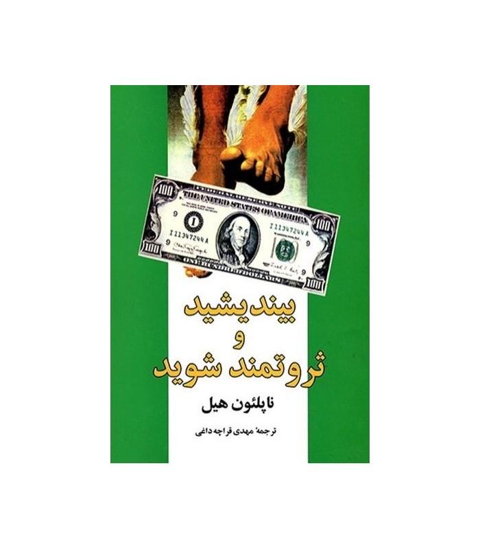 خرید کتاب بينديشيد و ثروتمند شويد