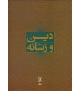 خرید کتاب دین و رسانه