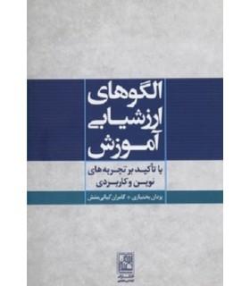 خرید کتاب الگوهای ارزشیابی آموزش (با تاکید بر تجربه های نوین و کاربردی)