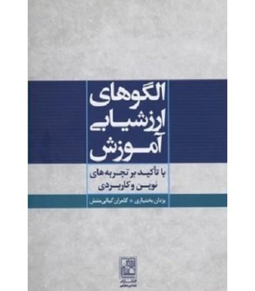 کتاب الگوهای ارزشیابی آموزش (با تاکید بر تجربه های نوین و کاربردی)