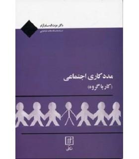 مددکاری اجتماعی (کار با گروه)