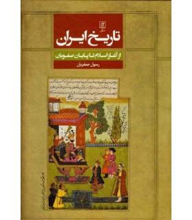 کتاب تاریخ ایران (از آغاز اسلام تا پایان صفویان)