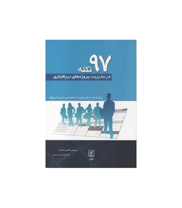 خرید کتاب 97 نکته در مدیریت پروژه های نرم افزاری