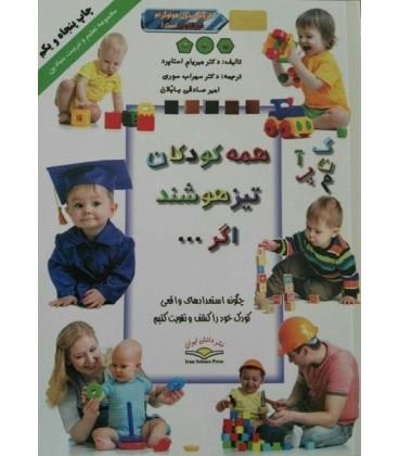 کتاب همه کودکان تیزهوشند اگر… (تعلیم و تربیت بنیادین)