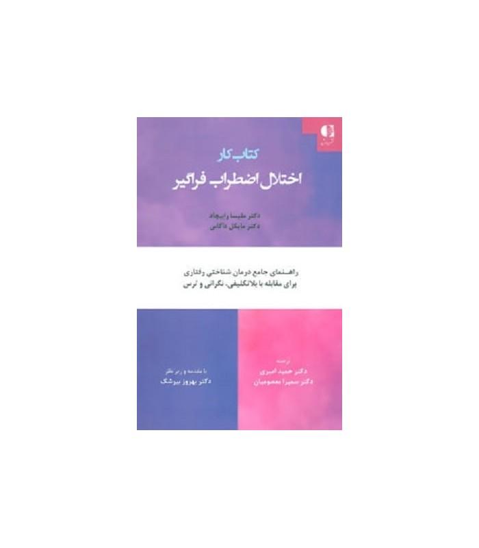 خرید کتاب کار اختلال اضطراب فراگیر نشر دانژه قیمت با تخفیف و خلاصه