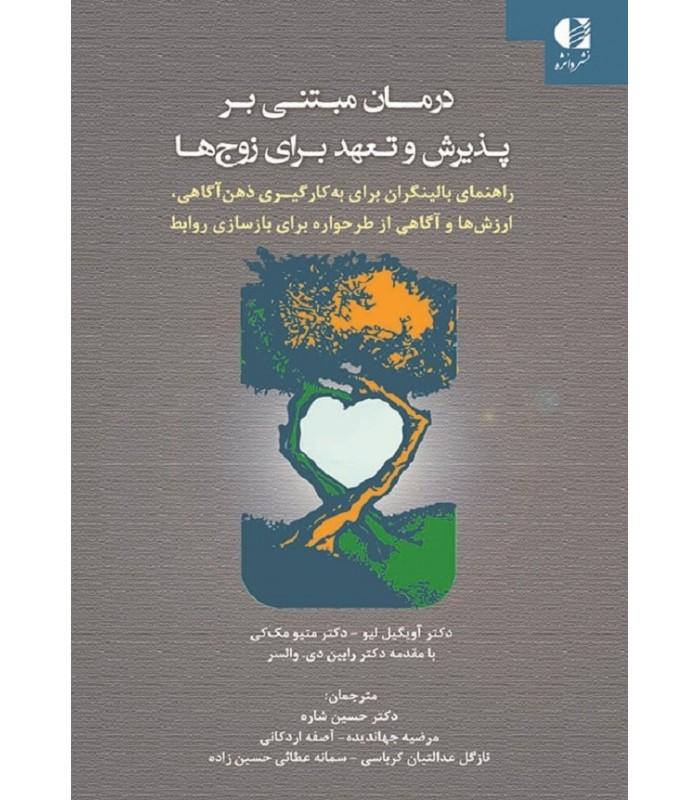 خرید کتاب درمان مبتنی بر پذیرش و تعهد برای زوج ها