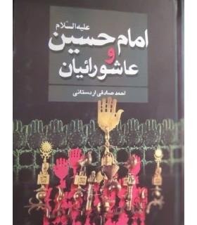 خرید کتاب امام حسین علیه السلام و عاشورائیان