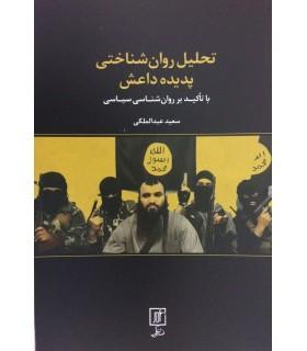 کتاب تحلیل روان شناختی پدیده داعش (با تاکید بر روان شناسی سیاسی)