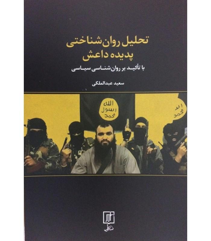 خرید کتاب تحلیل روان شناختی پدیده داعش (با تاکید بر روان شناسی سیاسی)