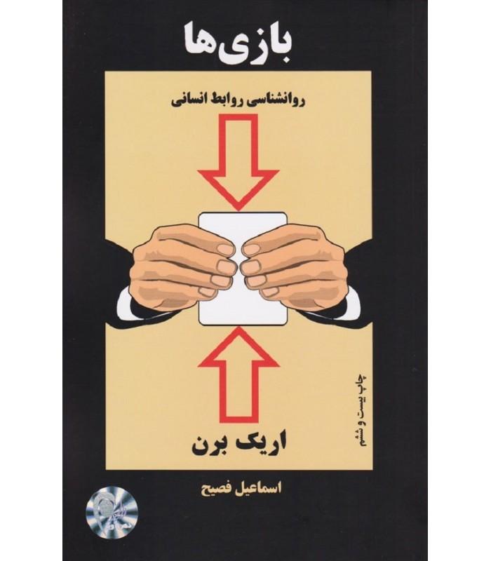 خرید کتاب بازي ها (روانشناسي روابط انساني)
