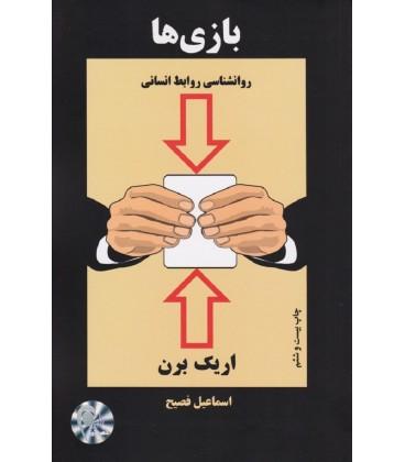 کتاب بازی ها (روانشناسی روابط انسانی)
