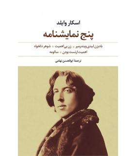 کتاب پنج نمایشنامه (بادبزن لیدی ویندرمیر،زن بی اهمیت،شوهر دلخواه،اهمیت ارنست بودن،سالومه)