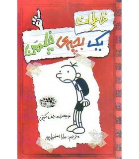 کتاب خاطرات یک بچه ی چلمن 1