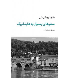 خرید کتاب سفرهای بسیار به هایدلبرگ (مجموعه آثار 9)