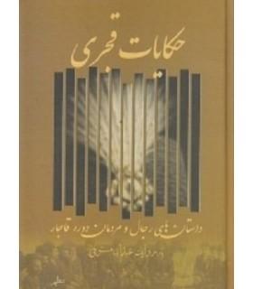 خرید کتاب حکایات قجری (داستان های رجال و مردمان دوره قاجار)