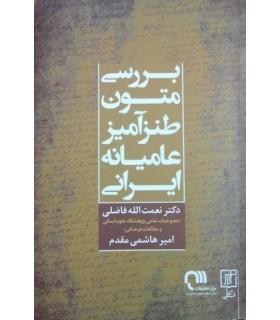 بررسی متون طنزآمیز عامیانه ایرانی