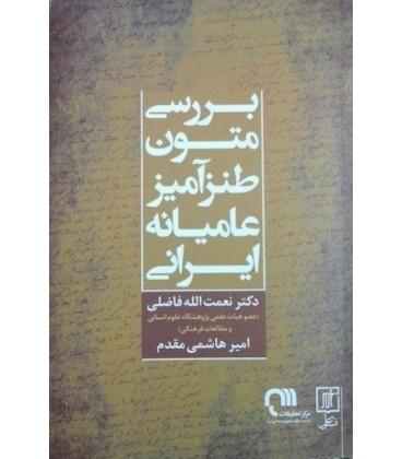 کتاب بررسی متون طنزآمیز عامیانه ایرانی