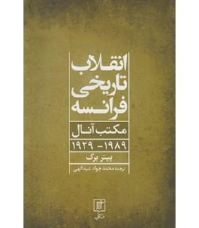 کتاب انقلاب تاریخی فرانسه (مکتب آنال 1989-1929)