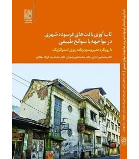خرید کتاب تاب آوری بافت های فرسوده شهری در مواجهه با سوانح طبیعی (با رویکرد مدیریت و برنامه ریزی استراتژیک)
