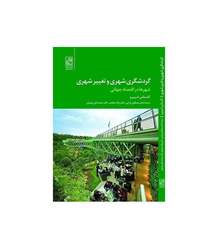 خرید کتاب گردشگری شهری و تغییر شهری (شهر ها در اقتصاد جهانی)