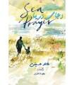 دعای دریا (گلاسه) نشر بهنام