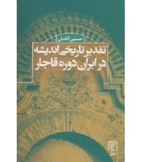 کتاب تقدیر تاریخی اندیشه در ایران دوره قاجار