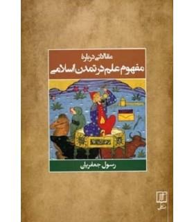 مقالاتی درباره مفهوم علم در تمدن اسلامی