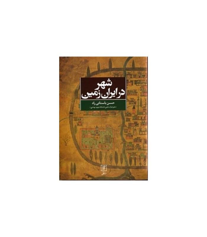خرید کتاب شهر در ایران زمین