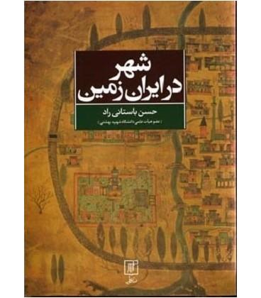 کتاب شهر در ایران زمین