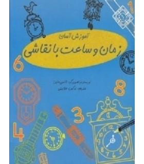 کتاب آموزش آسان زمان و ساعت  با نقاشی