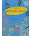 خرید کتاب آموزش آسان زمان و ساعت  با نقاشی