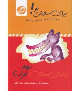 خرید کتاب دندان های گرگ (برای سلامتی تو!)،(گلاسه)