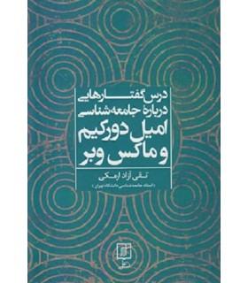 کتاب درس گفتارهایی درباره جامعه شناسی