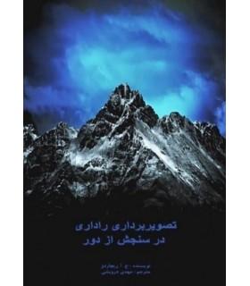 خرید کتاب تصویربرداری راداری در سنجش از دور