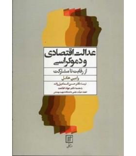 کتاب عدالت اقتصادی و دموکراسی (از رقابت تا مشارکت)