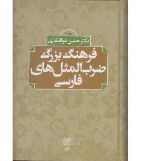 خرید کتاب فرهنگ بزرگ ضرب المثل های فارسی (2جلدی)